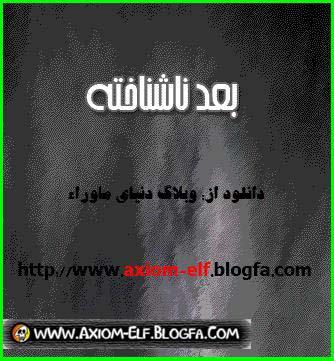 کتاب بعد ناشناخته www.Axiom-Elf.Blogfa.Com
